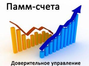 Преимущества ПАММ — счетов
